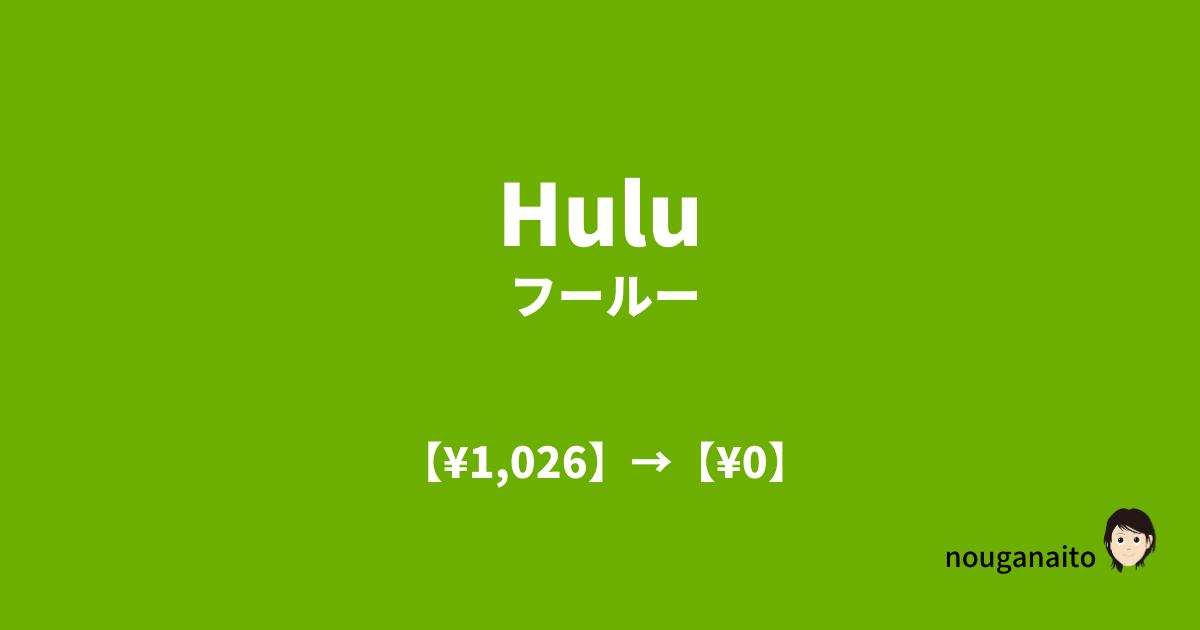 Huluアイキャッチ画像