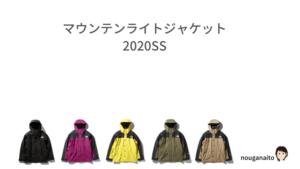 マウンテンライトジャケット 2020SS