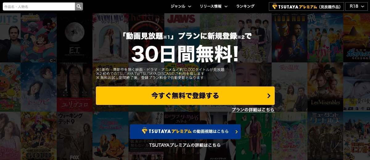 TSUTAYATVトップ画面