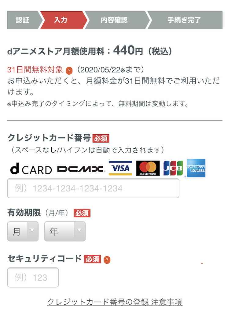 dアニメストア登録画面の支払い方法を選択するところ
