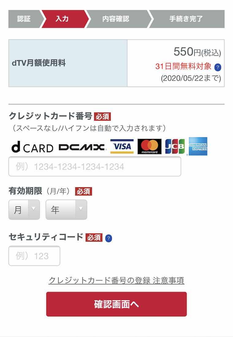 dtv登録画面の支払い方法を選択するところ