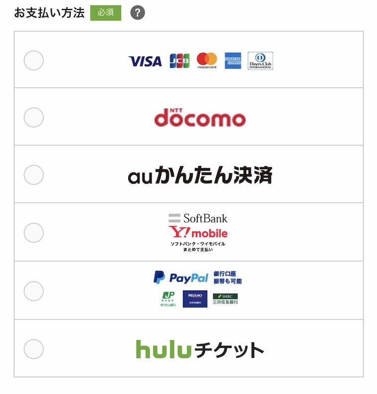Hulu登録画面の支払い方法を選択するところ
