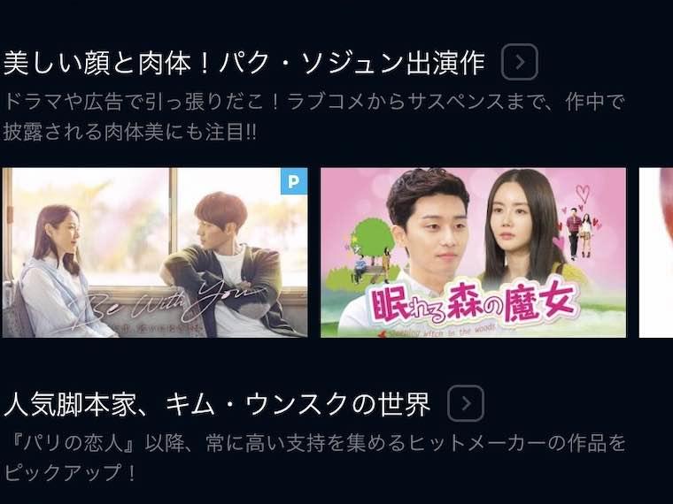 韓国ドラマ トピック