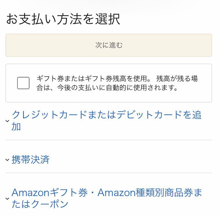 Amazonプライムビデオ登録画面の支払い方法を選択するところ