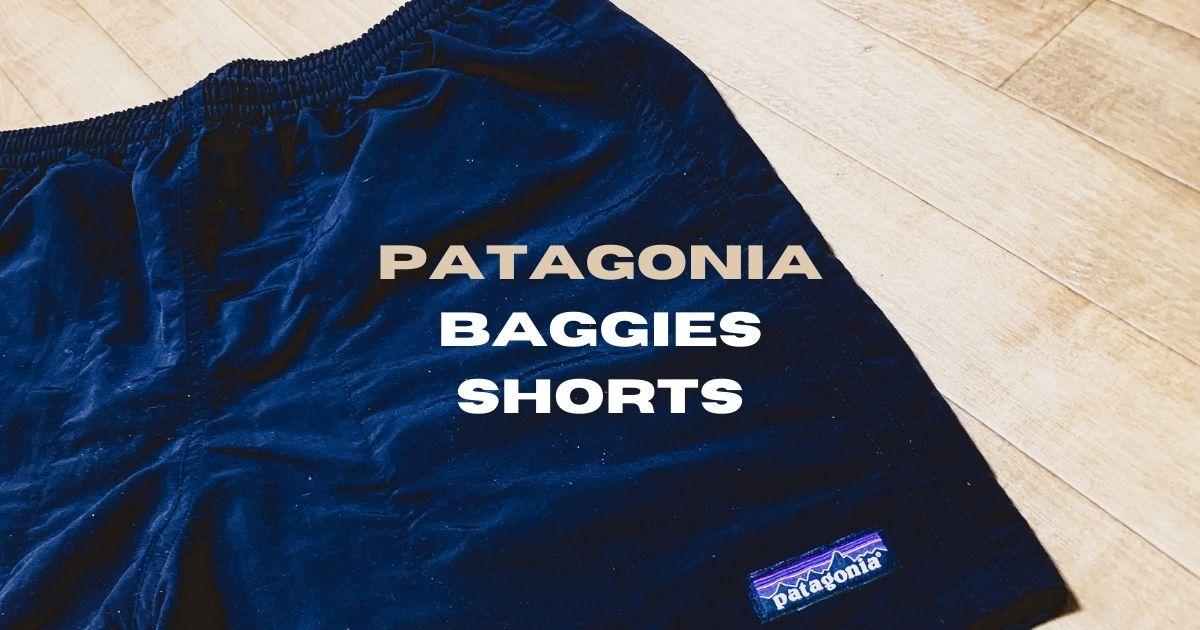 パタゴニアのバギーズショーツ